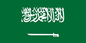 サウジアラビア王国